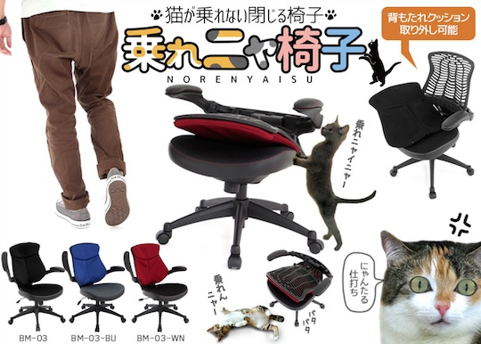 anti cat chair